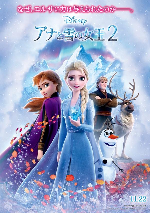 【アナと雪の女王2】火の妖精サラマンダーが可愛い!ストーリーも最高!