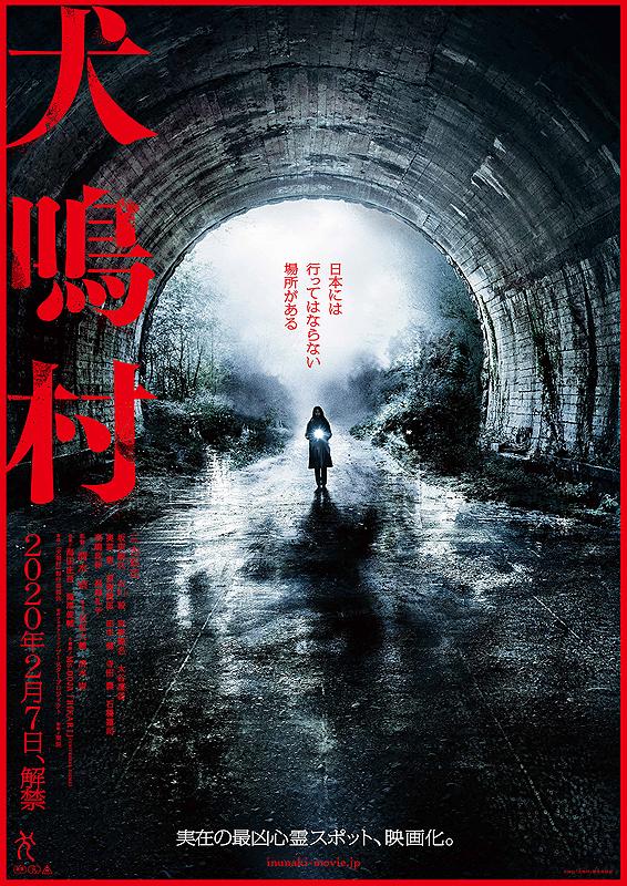 映画犬鳴村